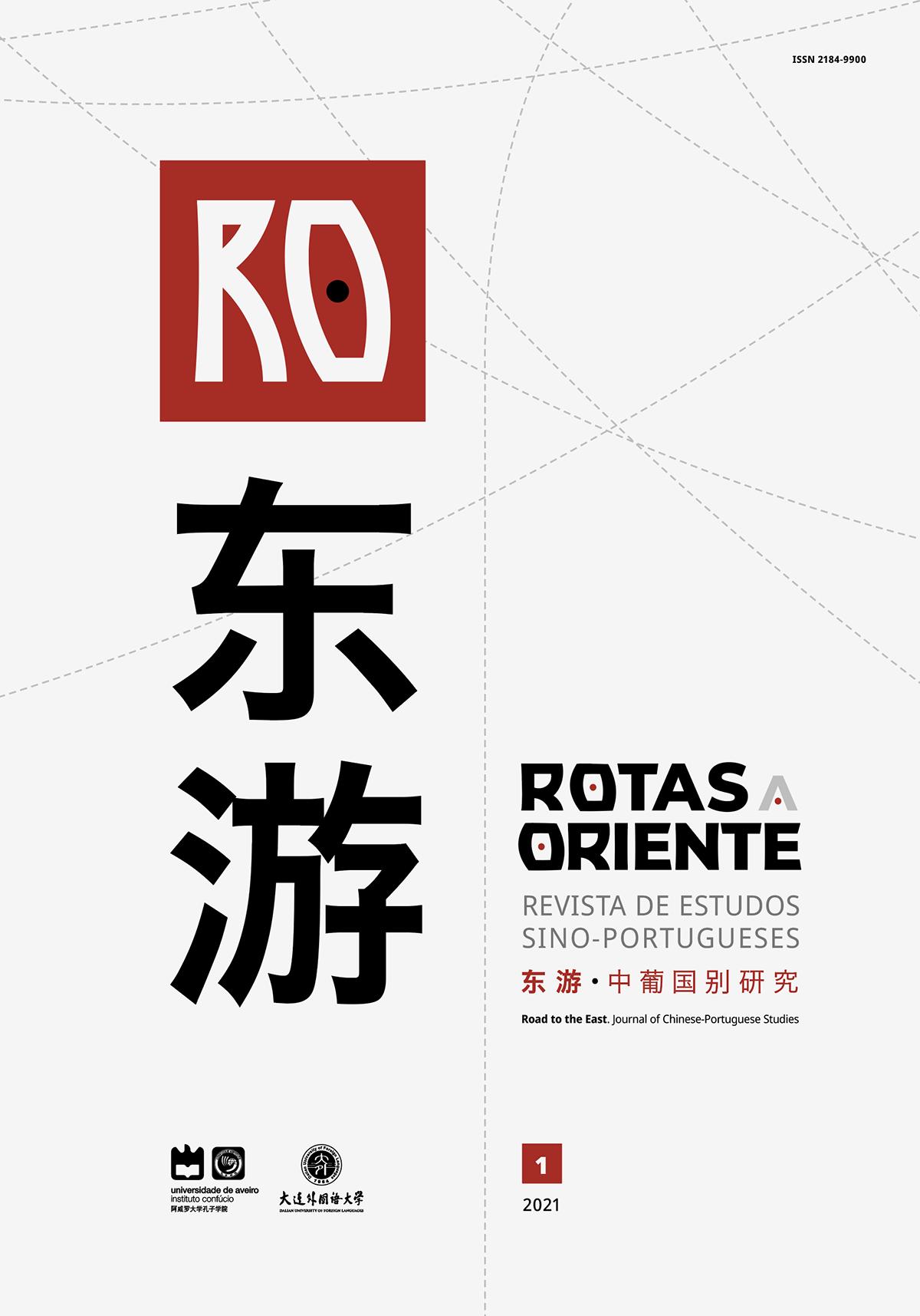 Capa do n.º 1 (2021) da revista Rotas a Oriente